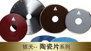 银天陶瓷锯片系列