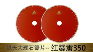 银天红霹雳350大理石锯片【型号:YT468】