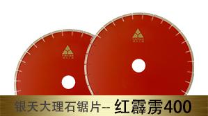 银天红霹雳400大理石锯片【型号:YT469】
