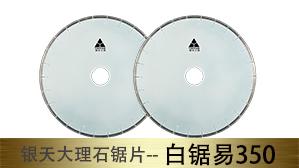 银天白锯易350大理石锯【型号:YT366】