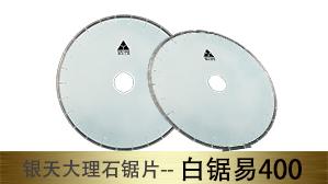 银天白锯易400大理石锯片【型号:YT466】