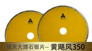 银天黄飓风350大理石锯片【型号:1.93AA-1】