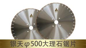 银天Φ500mm大理石锯片【型号:SH260】