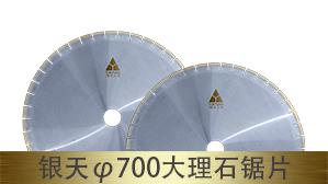 银天Φ700mm大理石锯片【型号:通用550】
