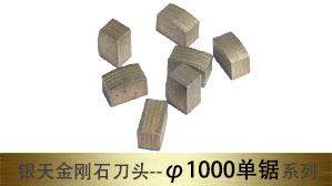 银天Φ1000mm单锯刀头
