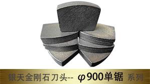 银天Φ900mm单锯刀头