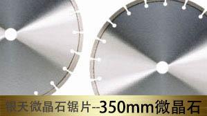 银天350mm微晶石锯片