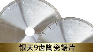 银天9齿陶瓷锯片120F