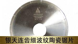 银天连齿细波纹陶瓷锯片