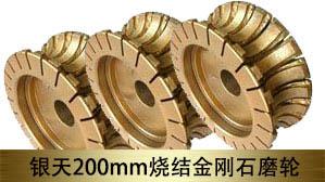 银天200mm烧结金刚石磨轮