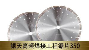 银天高频焊接工程锯片350A