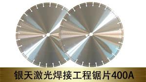 银天激光焊接工程锯片400A