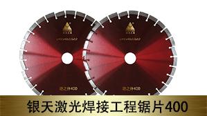 银天激光焊接工程锯片400