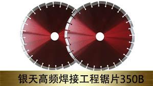 银天高频焊接工程锯片350B