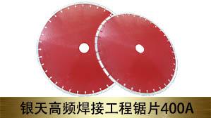 银天高频焊接工程锯片400A