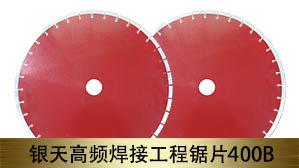 银天高频焊接工程锯片400B