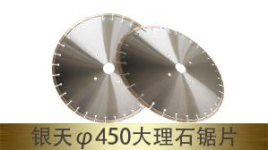 银天Φ450mm大理石锯片【型号:SH260】