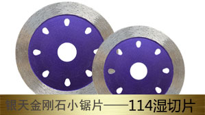 银天连齿湿切王紫色114金刚石小锯片