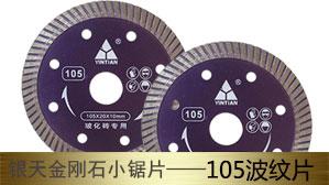 银天干切王105波纹金刚石小锯片(紫色)